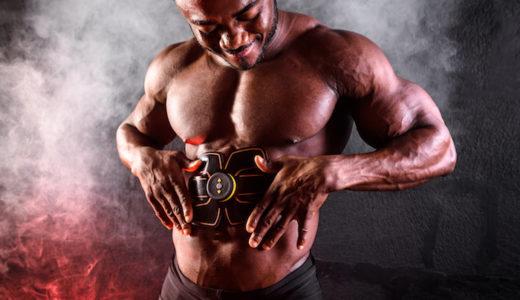 EMS腹筋ベルトは本当に効果があるのか?痩せることはできる?健康管理士が解説!
