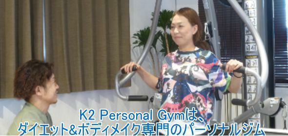 k2 personal gym