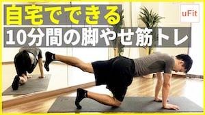 【脚やせ筋トレ】ジャンプなし・自宅でできる10分間の足痩せエクササイズ!