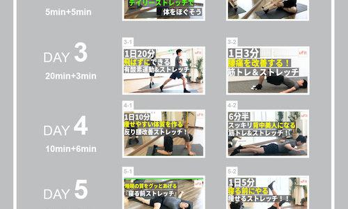【1週間スケジュール】体の不調を整えるストレッチ&エクササイズメニュー