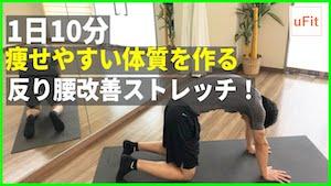 反り腰改善ストレッチ!痩せない原因の反り腰を解消しよう【10分】