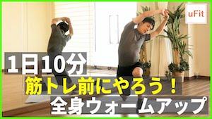 【ダイナミックストレッチ】筋トレ前にやるべき全身ウォームアップ(準備運動・家トレ)【10分】