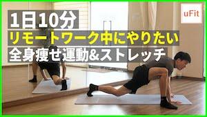 リモートワーク中にやりたい全身痩せ運動&ストレッチ(デスクワーク)【10分】