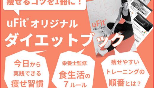 【無料】LINE登録でuFitオリジナルダイエットブックをプレゼント!