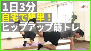 ヒップアップトレーニング!初心者向け美尻を作る筋トレ!(器具なし・自宅トレ)【3分】