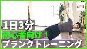 初心者向けプランク8種目!体幹トレーニングでお腹周りを鍛えよう【3分】