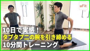 【二の腕痩せ】タプタプの二の腕を引き締める10分間トレーニング!