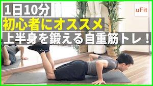 筋トレ初心者にオススメの上半身自重筋トレ!【10分】
