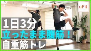【立ち腹筋】立ったままできる腹筋トレーニングで手軽にお腹を割る(全年齢対象・有酸素運動)【3分】