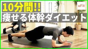 初心者向け痩せる体幹ダイエット!体幹を鍛えて痩せやすい体を作ろう【10分】