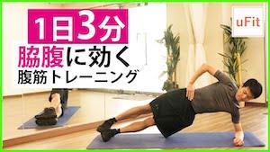 脇腹&横腹の脂肪を落とす筋トレ8種目!【1日3分】