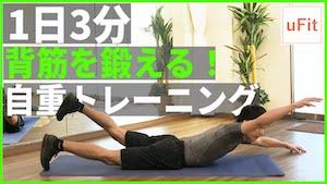 背筋トレーニング!背中を鍛える自重トレーニング8種目【1日3分】