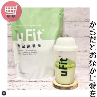 uFit完全栄養食のインスタグラム投稿