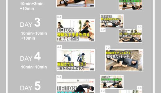 【1週間スケジュール中級編】自宅でできる全身の自重トレーニングメニュー